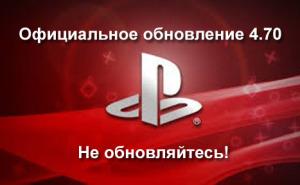 PS3_4.70