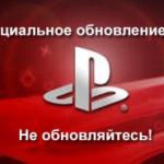 Очередное обновление PlayStation 3 — 4.70